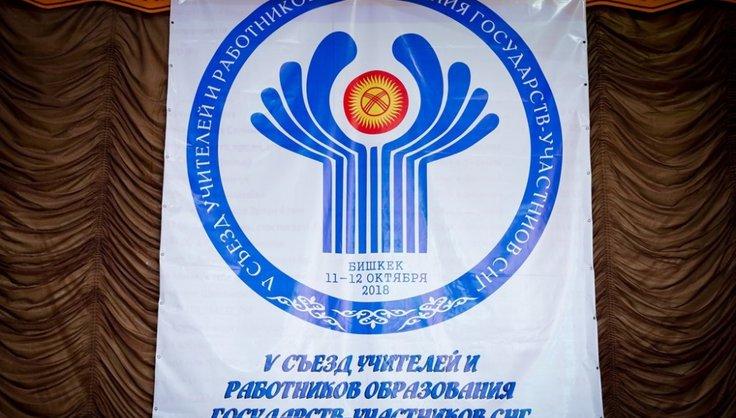 Безопасность образовательной среды обсудили делегаты учительского съезда
