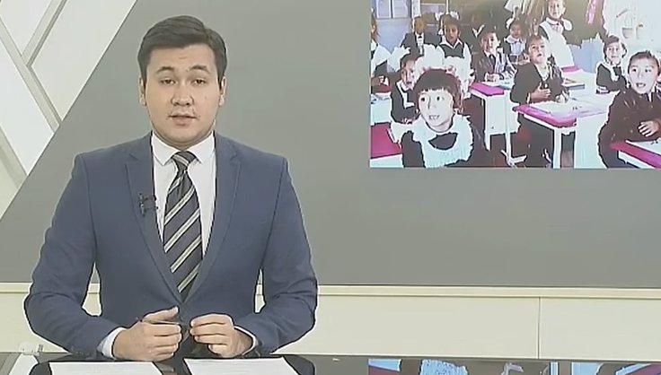 Безопасность образовательной среды в школах Чуйской и Иссык Кульской областей