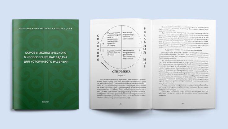 Основы экологического мировоззрения как задача для устойчивого развития
