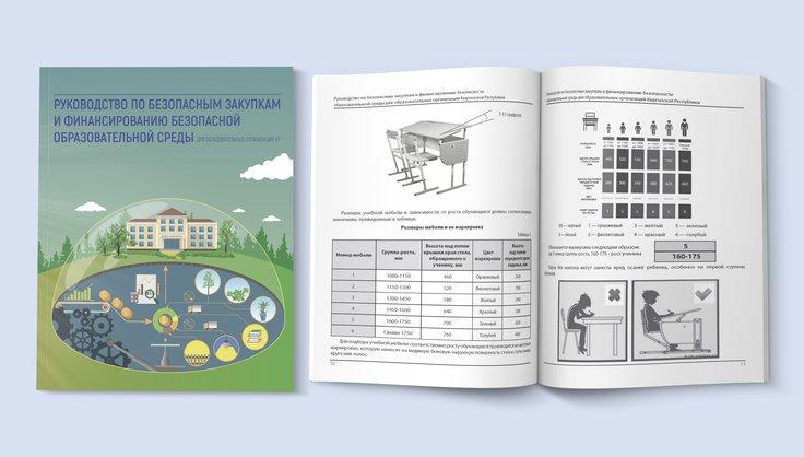 Руководство по безопасным закупкам и финансированию безопасной образовательной среды