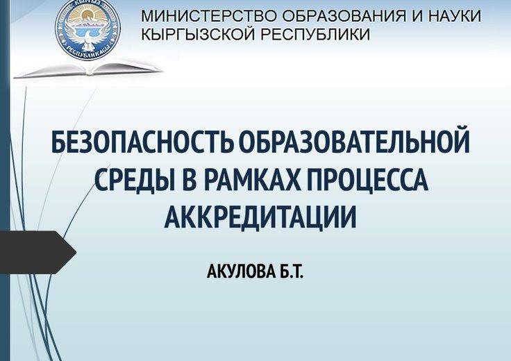 Акулова Бактыгуль / Аккредитация школ в системе обеспечения безопасности образовательной среды