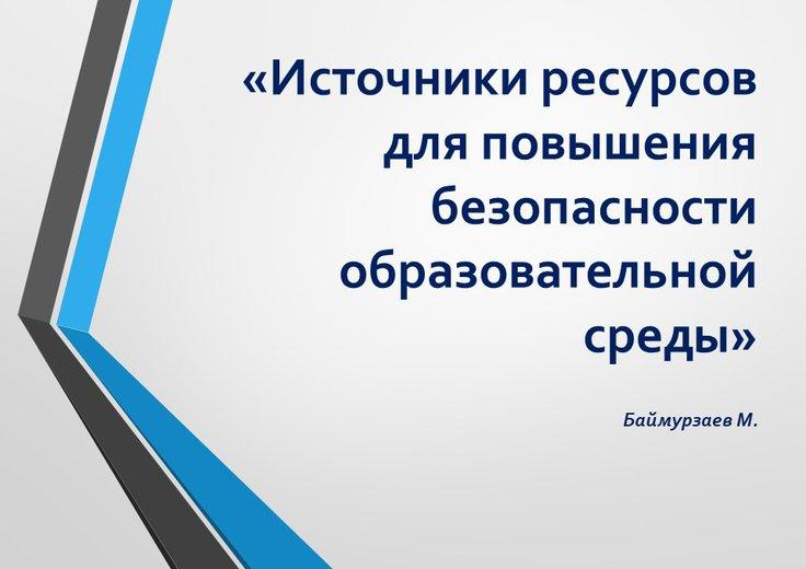 Баймурзаев Мухтар / Источники ресурсов для повышения безопасности образовательной среды