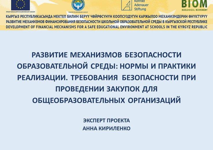 Кириленко Анна / Нормы и практики проведения безопасных закупок для школ