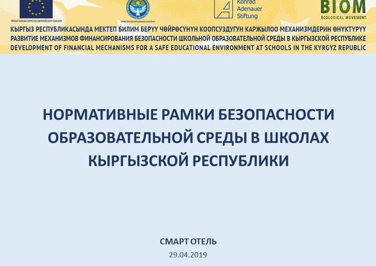 Кириленко Анна / Нормативные рамки безопасности образовательной среды в школах КР