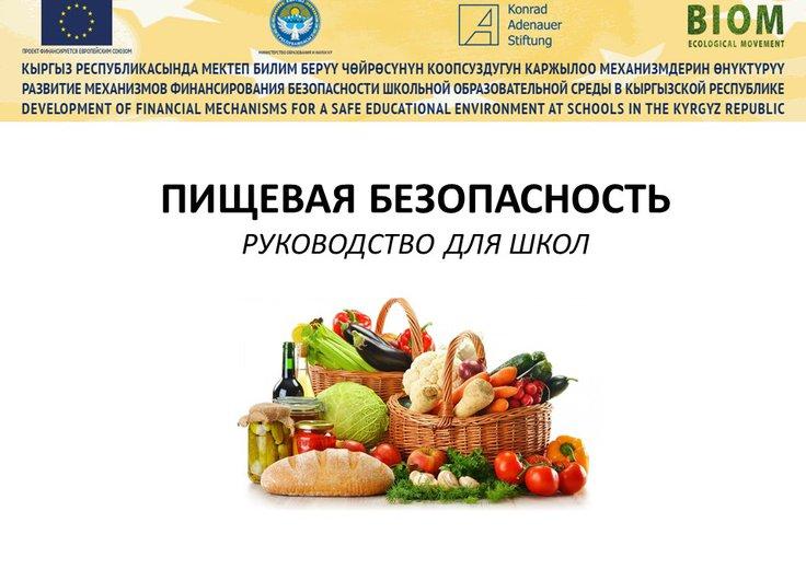 Кириленко Анна / Пищевая безопасность