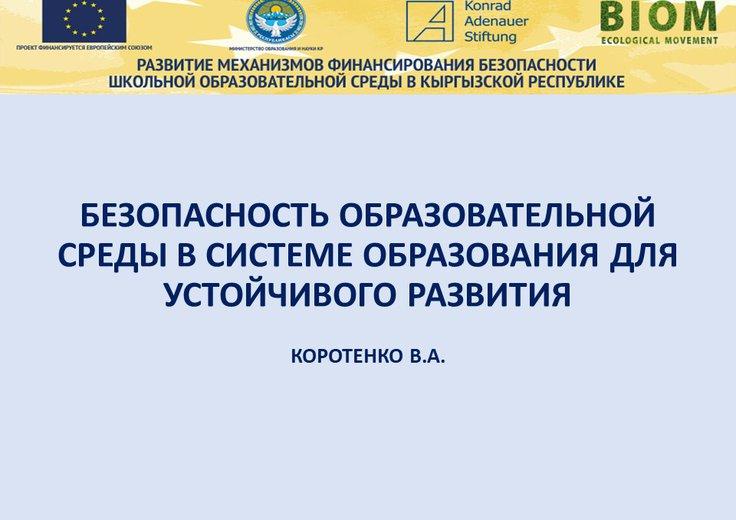 Коротенко Владимир / Безопасность образовательной среды в системе образования для Устойчивого Развития