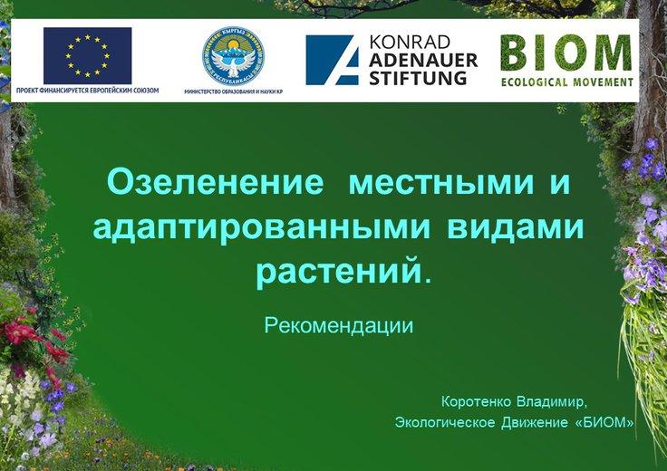 Коротенко Владимир / Озеленение местными и адаптированными видами растений