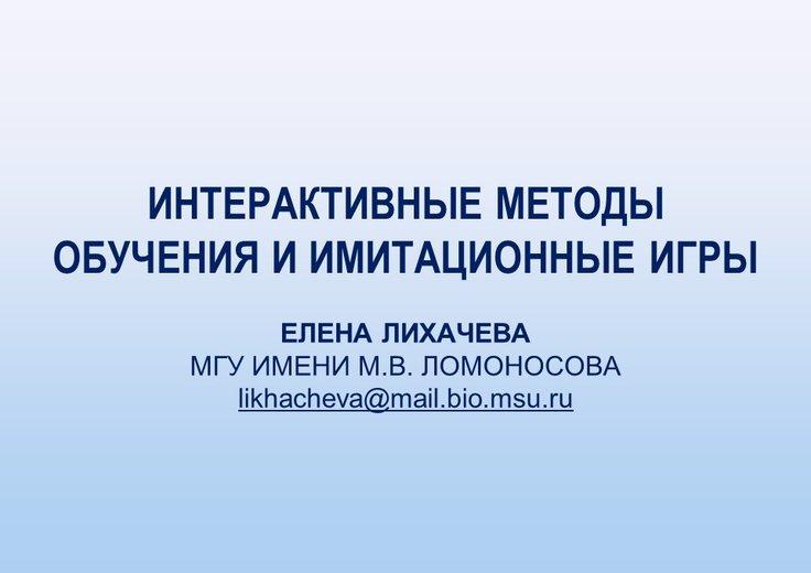 Лихачева Елена / Интерактивные методы обучения и имитационные игры