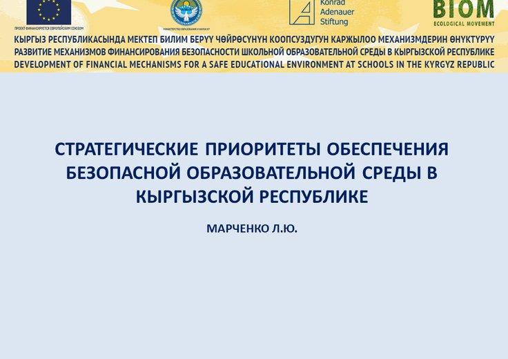 Марченко Лариса / Стратегические приоритеты обеспечения безопасной образовательной среды в Кыргызской Республике