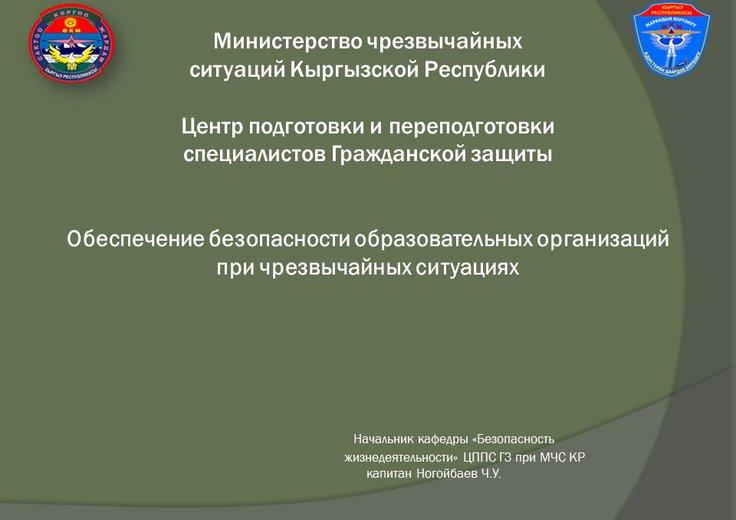 Ногойбаев Чингиз / Обеспечение безопасности образовательных организаций при чрезвычайных ситуациях