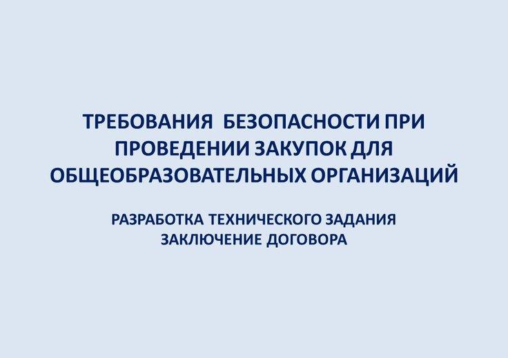 Орозалиева Гульнара / Требования безопасности при проведении закупок для общеобразовательных организаций
