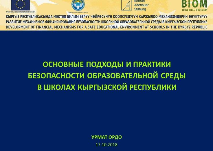 Яковлев Михаил / Основные подходы и практики безопасности образовательной среды в школах КР
