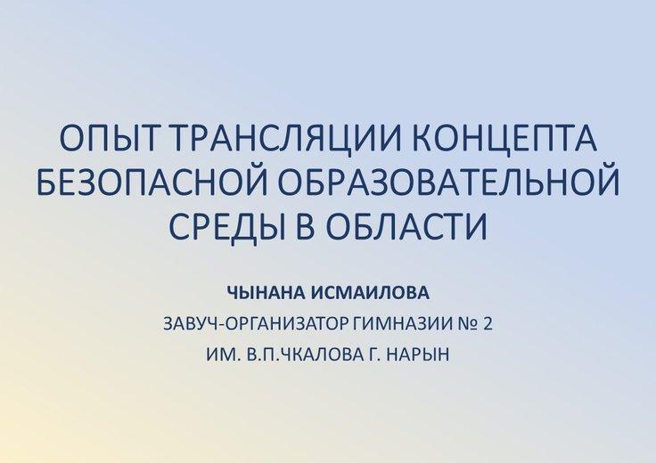 Исмаилова Чынара / Опыт трансляции концепта безопасной образовательной среды в области
