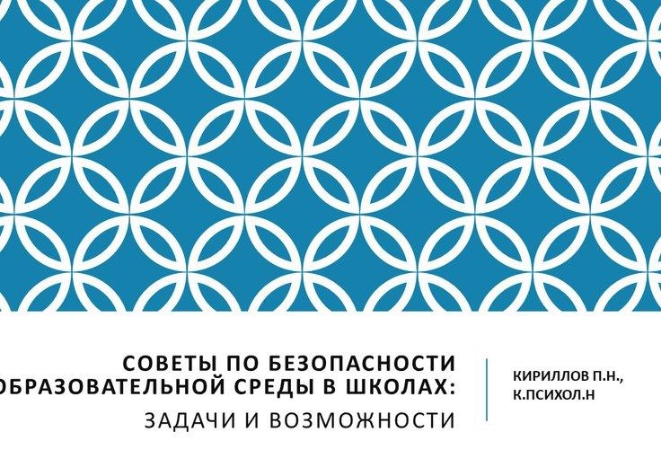Кириллов Павел / Советы по безопасности образовательной среды в школах: задачи и возможности