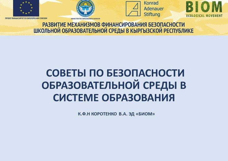 Коротенко Владимир / Советы по безопасности в системе школьного управления