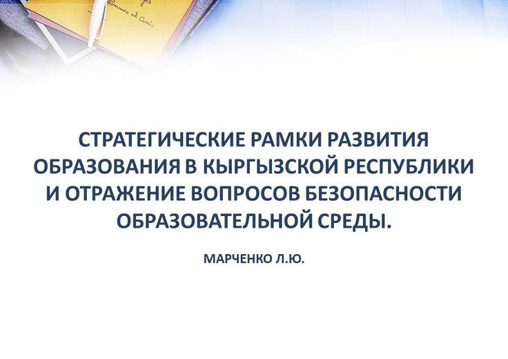 Марченко Лариса / Стратегические рамки развития образования в Кыргызской Республики и отражение вопросов безопасности образовательной среды