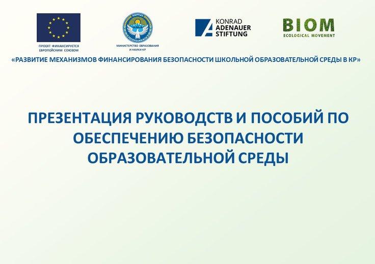 Уметов Улан / Презентация руководств и пособий по обеспечению безопасности образовательной среды