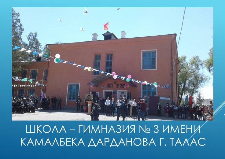 Вольф Людмила / Опыт применения стандартов безопасности во взаимодействии с МСУ г.Талас
