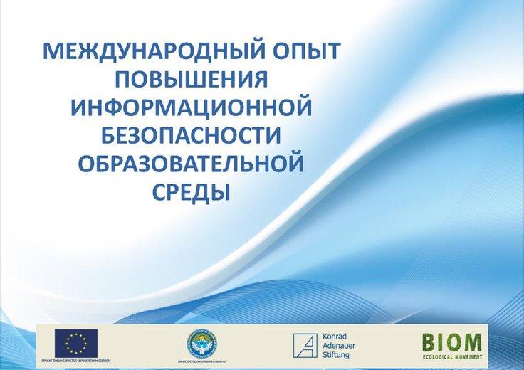 Зыбкин Андрей / Международный опыт повышения информационной безопасности образовательной среды