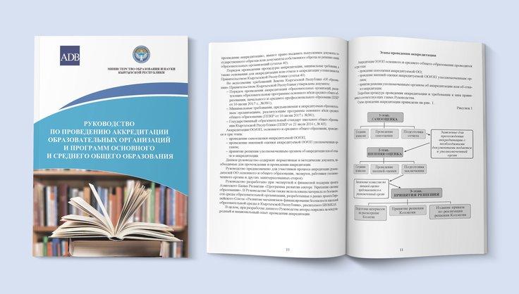 Руководство по проведению аккредитации образовательных организаций и программ основного и среднего общего образования