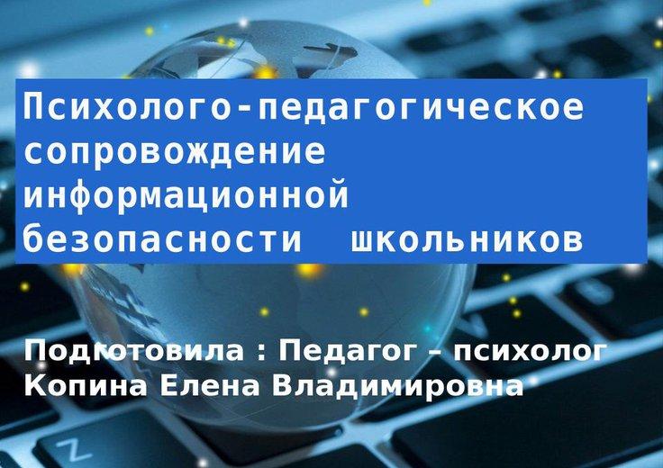 Копина Елена / Психолого-педагогическое сопровождение информационной безопасности школьников