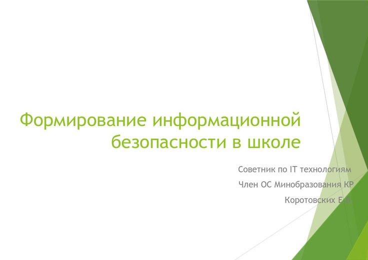 Коротовских Евгений / Формирование информационной безопасности в школах