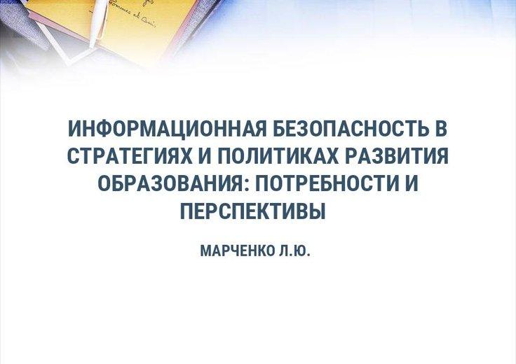 Марченко Лариса / Информационно-психологическая безопасность в стратегиях и политиках развития образования: потребности и перспективы