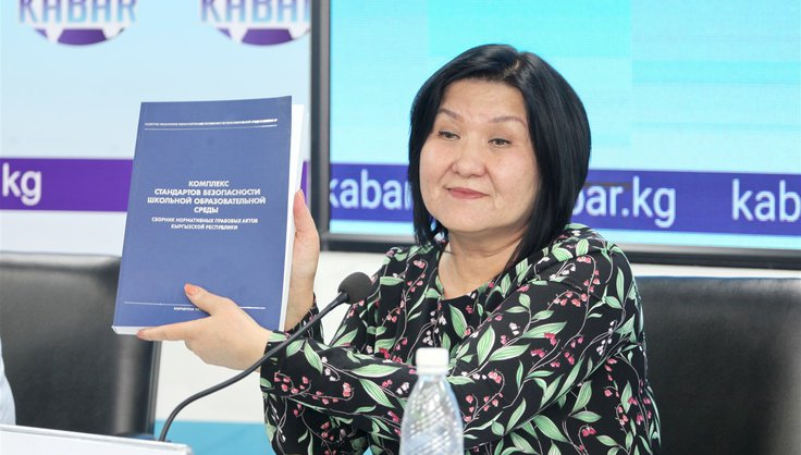 Кабар / Школы Кыргызстана станут более безопасными – Минобразования