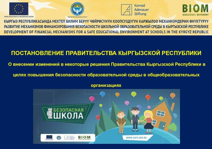 Кириленко Анна / Вопросы безопасности образовательной среды в стратегических документах