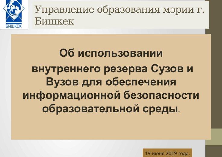 Никифорова Наталья / Об использовании внутреннего резерва Сузов и Вузов для обеспечения информационной безопасности образовательной среды