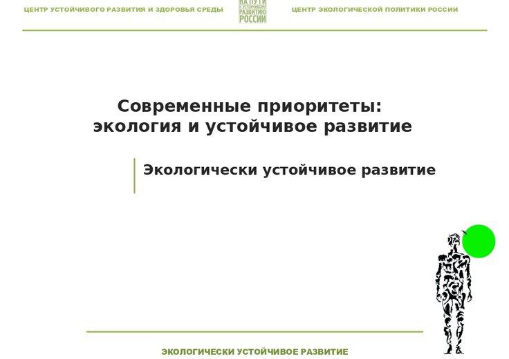 Захаров Владимир / Образование для Устойчивого развития и безопасность среды: ориентиры для системы высшего образования в XXI в.