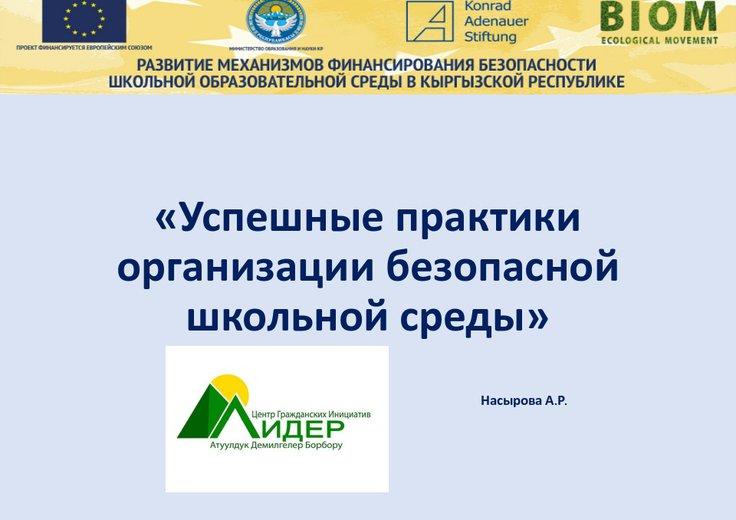 Насырова Альфия / Сессия 6 Успешные практики организации безопасной образовательной среды