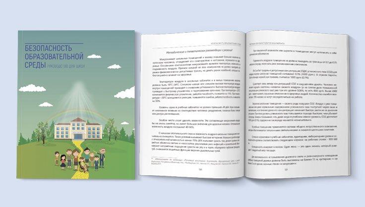 Руководство по безопасности образовательной среды в школах Кыргызской Республики
