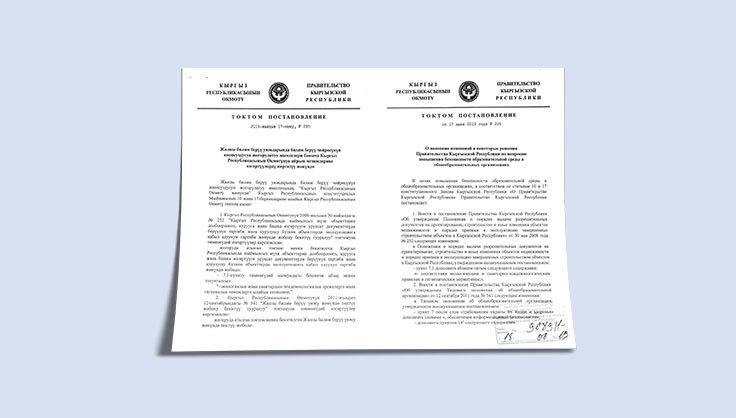 О внесении изменений в некоторые решения Правительства Кыргызской Республики в целях повышения безопасности образовательной среды в общеобразовательных организациях