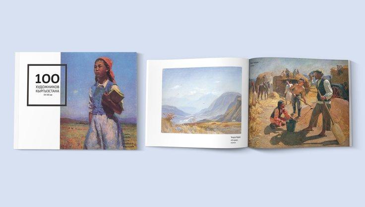 100 художников Кыргызстана