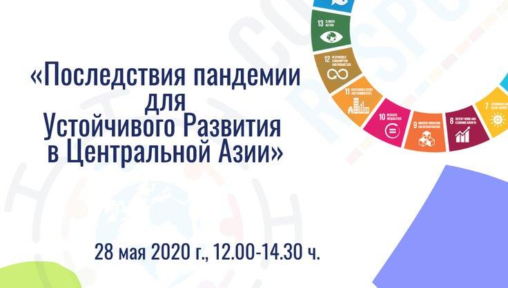 Последствия пандемии для Устойчивого развития в Центральной Азии