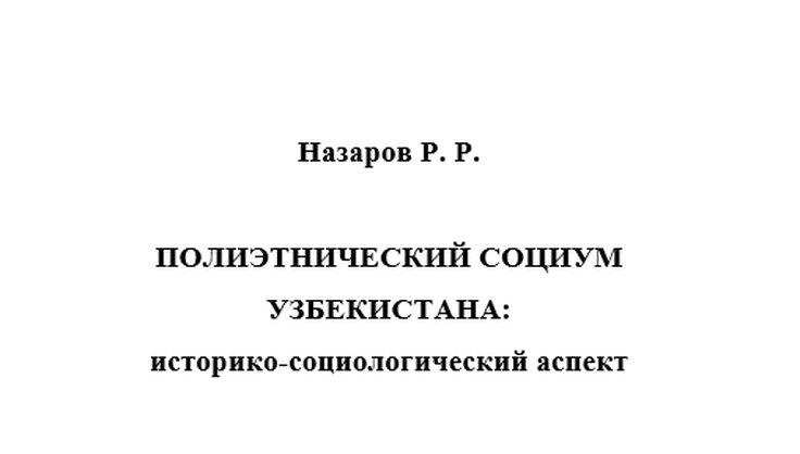 ПОЛИЭТНИЧЕСКИЙ СОЦИУМ  УЗБЕКИСТАНА: историко-социологический аспект