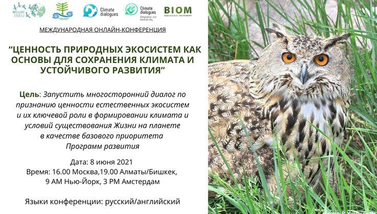 Природные экосистемы - основа устойчивого развития человечества