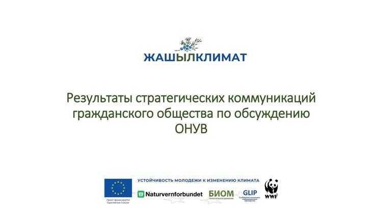 Гражданское общество презентовало позиционные документы по изменению климата госорганам