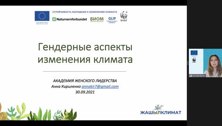 """Проект """"Жашыл климат"""" представлен для Академии женского лидерства"""